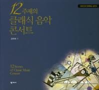 12주제의 클래식 음악 콘서트