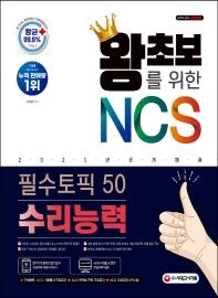 왕초보를 위한 NCS 수리능력 필수토픽 50(2021)
