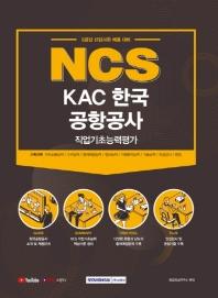 NCS KAC한국공항공사 직업기초능력평가(2021)