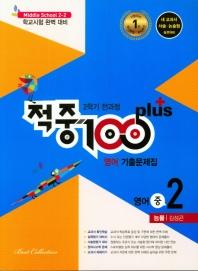 적중100 plus 중학 영어 중2-2 기출문제집(능률 김성곤)(2020)