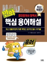 만화 공인중개사 핵심 용어해설