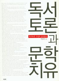 독서토론과 문학치유