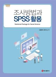 조사방법과 SPSS활용