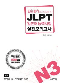 일단 합격하고 오겠습니다 JLPT 일본어능력시험 실전모의고사 N3