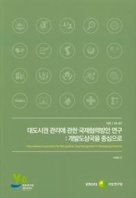 대도시권 관리에 관한 국제협력방안 연구: 개발도상국을 중심으로