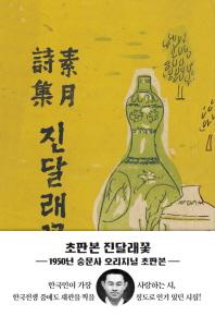 진달래꽃(초판본)(1950년 숭문사 오리지널 초판본)
