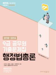 OK 행정법총론 기출문제집(9급 공무원)(2018)