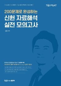 200 문제로 완성하는 신헌 자료해석 실전 모의고사