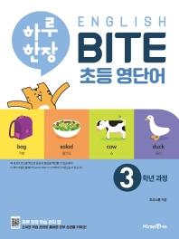 하루 한장 English BITE 초등 영단어 3학년 과정(2021)