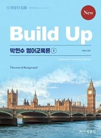 New Build Up 박현수 영어교육론. 1