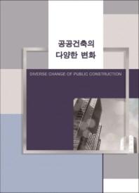 공공건축의 다양한 변화