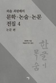 외솔 최현배의 문학 논술 논문 전집. 4: 논문 편