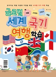 글로벌 세계 국기 여행 학습: 세계지도 퍼즐/스티커/그리기/색칠