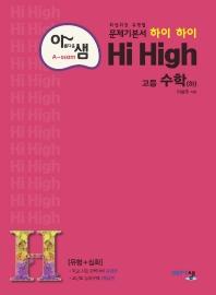 아름다운 샘 Hi High 고등 수학(하)(2021)