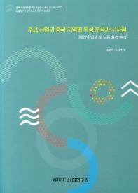 주요 산업의 중국 지역별 특성 분석과 시사점(제2권)