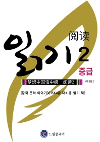 드림중국어 중급 읽기. 2