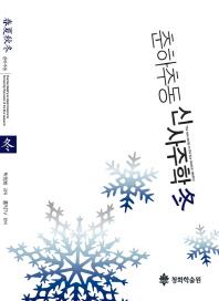 춘하추동 신사주학(동)