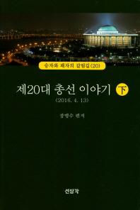 제20대 총선 이야기(하)(2016. 4. 13)