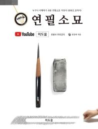 미도움 연필소묘