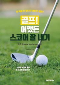 골프! 어쨌든 스코어 잘 내기