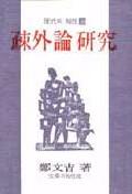 소외론연구(현대의지성 3)