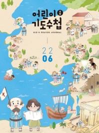 어린이 기도수첩: 초등부(2021년 06월호)