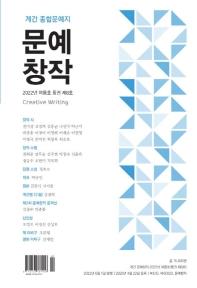계간 문예창작(2021년 여름호)(통권4호)
