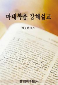 마태복음 강해설교