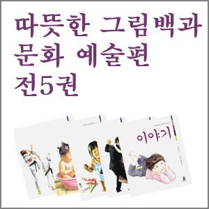 따뜻한 그림백과 문화 예술편 전5권