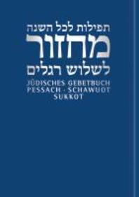 Juedisches Gebetbuch Hebraeisch-Deutsch 01. Pessach/Schawuot/Sukkot