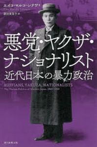 惡黨.ヤクザ.ナショナリスト 近代日本の暴力政治