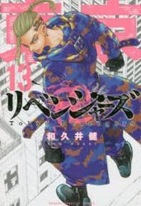 東京卍リベンジャ-ズ 13
