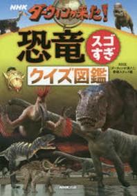 NHKダ-ウィンが來た!恐龍スゴすぎクイズ圖鑑