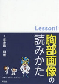 LESSON!胸部畵像の讀みかた