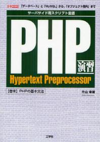 PHP演習 サ-バ-サイド用スクリプト言語 「デ-タベ-ス」と「MYSQL」から,「オブジェクト指向」まで