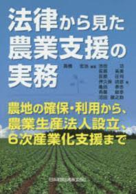 法律から見た農業支援の實務 農地の確保.利用から,農業生産法人設立,6次産業化支援まで