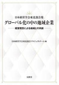 日本經營學會東北部會發グロ-バル化の中の地域企業 經營理念による地域との共創