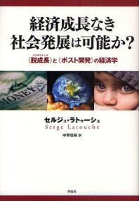 經濟成長なき社會發展は可能か? (脫成長)と(ポスト開發)の經濟學