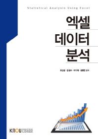 엑셀데이터분석(1학기, 워크북포함)