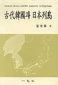 고대한국과 일본열도