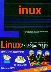 Linux가 보이는 그림책