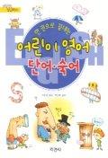 한 권으로 끝내는 어린이 영어 단어 숙어