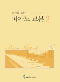 성인을 위한 피아노 교본. 2