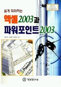 쉽게 따라하는 엑셀 2003과 파워포인트 2003