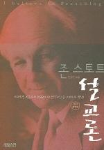 존 스토트 설교론 (크리스챤신서 97)