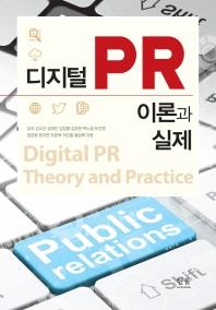 디지털PR 이론과 실제
