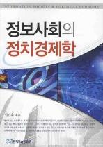 정보사회의 정치경제학