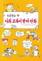 초등학교 사회 교과서 한자 만화