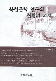 북한문학 연구의 현황과 과제