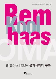 렘 콜하스(Rem Koolhaas): OMA 불가사의의 구축